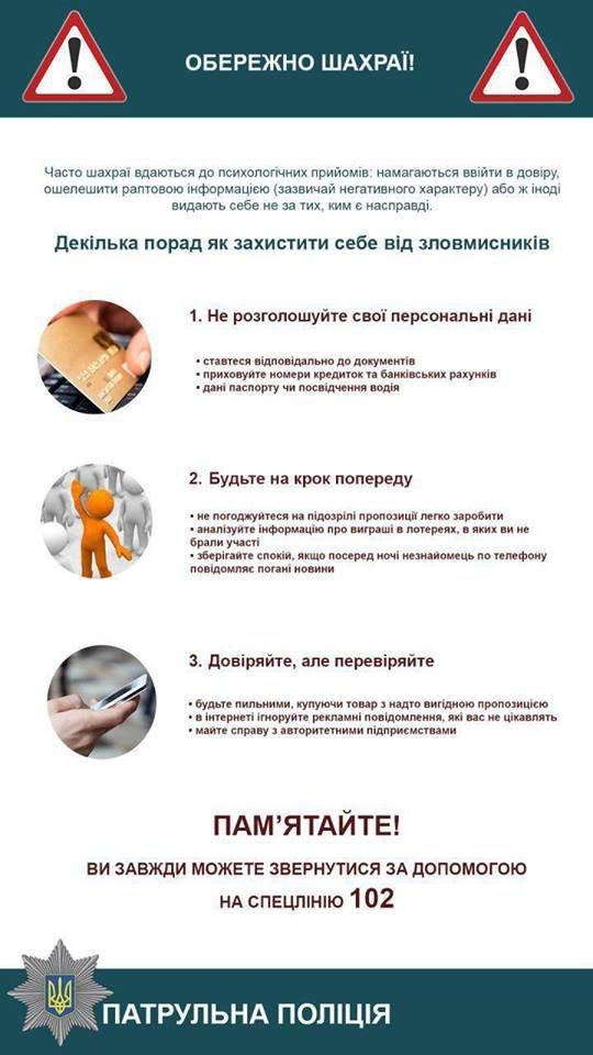 Правоохранители Краматорска предупреждают: осторожно мошенники!, фото-1