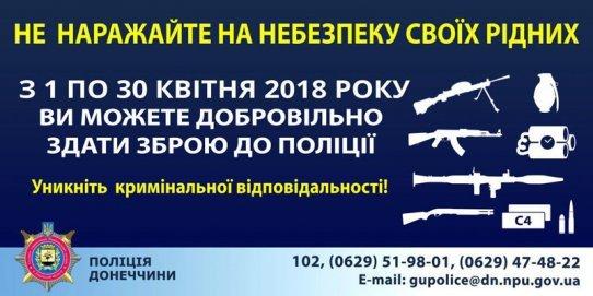На Донетчине апрель объявлен месяцем добровольной сдачи оружия, фото-1