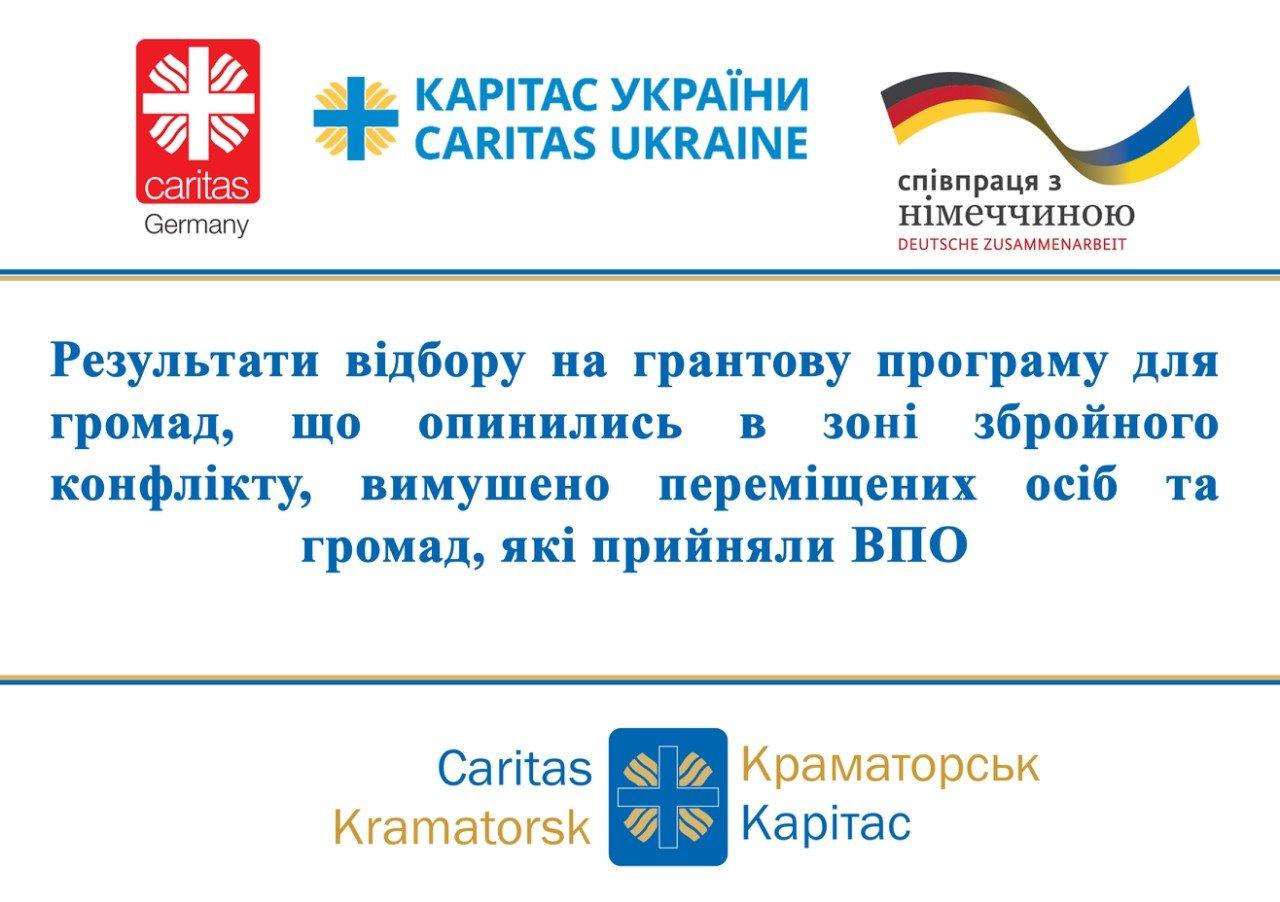 «Каритас Краматорск» определил участников новой грантовой программы , фото-1