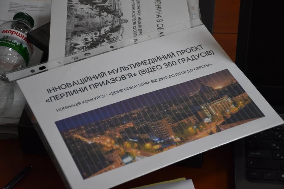 В Краматорске презентовали лучшие работы краеведческого конкурса «Донеччина.UA» , фото-2