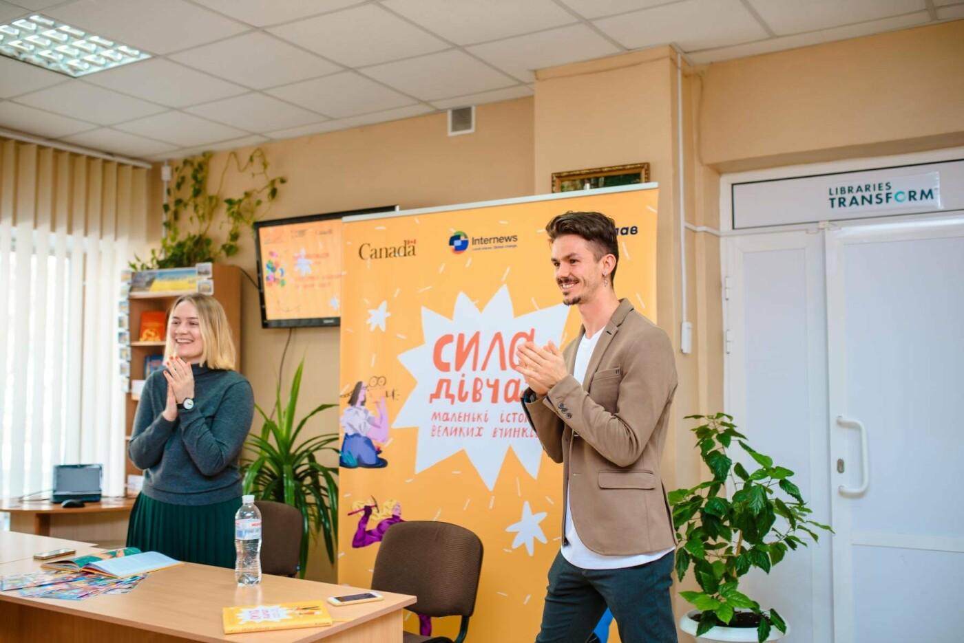 «Сила дівчат» – у Краматорську презентували книжку про видатних українок, фото-2