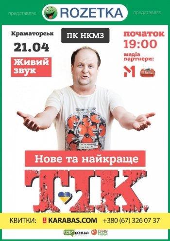 Сайт «6264.com.ua» разыгрывает билет на концерт ска/рок-группы «ТІК», фото-1