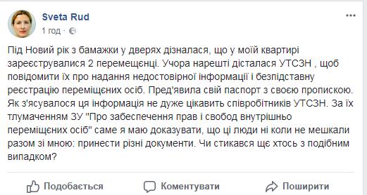 Жители Краматорска возмущены тем, что УТСЗН нет дела до «липовых регистраций» переселенцев, фото-1
