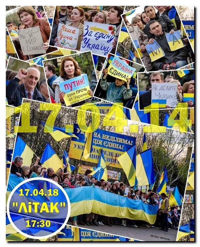 В Краматорске состоится марш «Україна – єдина!», фото-1