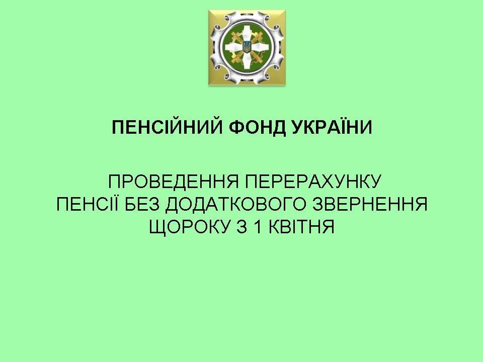 Пенсионный фонд Краматорска: проведен автоматический перерасчет пенсий для пенсионеров, которые продолжают работать, фото-1
