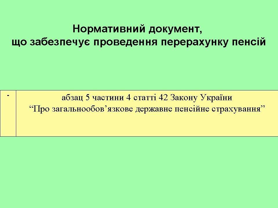 Пенсионный фонд Краматорска: проведен автоматический перерасчет пенсий для пенсионеров, которые продолжают работать, фото-2
