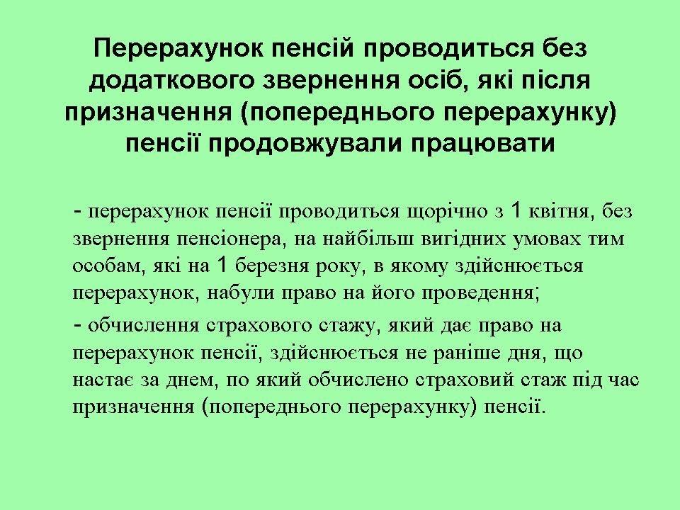 Пенсионный фонд Краматорска: проведен автоматический перерасчет пенсий для пенсионеров, которые продолжают работать, фото-3