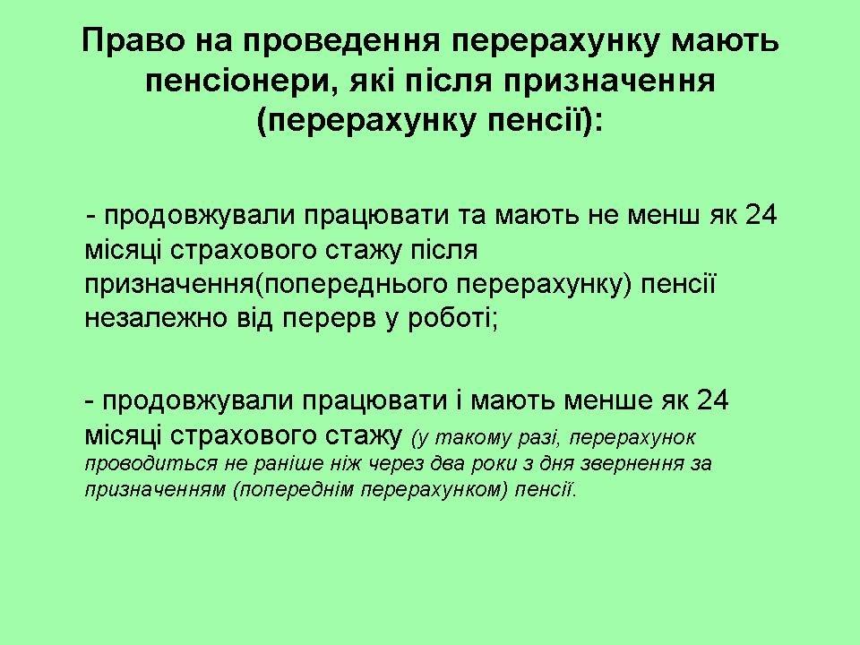 Пенсионный фонд Краматорска: проведен автоматический перерасчет пенсий для пенсионеров, которые продолжают работать, фото-4