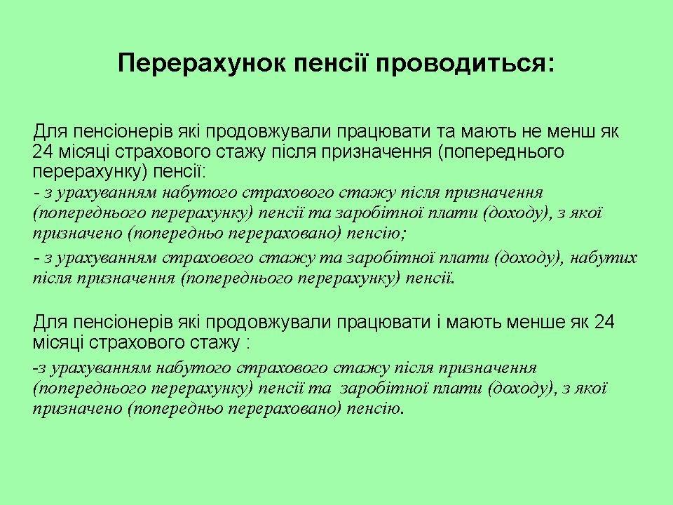 Пенсионный фонд Краматорска: проведен автоматический перерасчет пенсий для пенсионеров, которые продолжают работать, фото-5