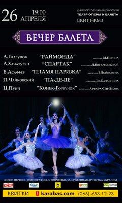 Сайт «6264.com.ua» разыгрывает билеты на вечер балета, фото-1