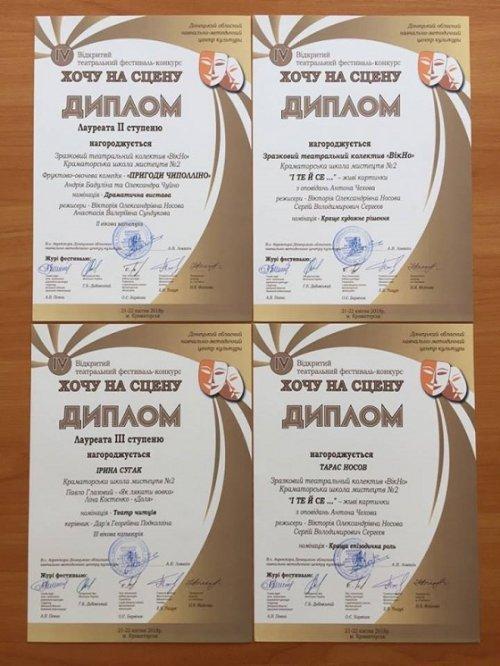 В школе искусств №3 Краматорска прошел театральный конкурс, фото-1