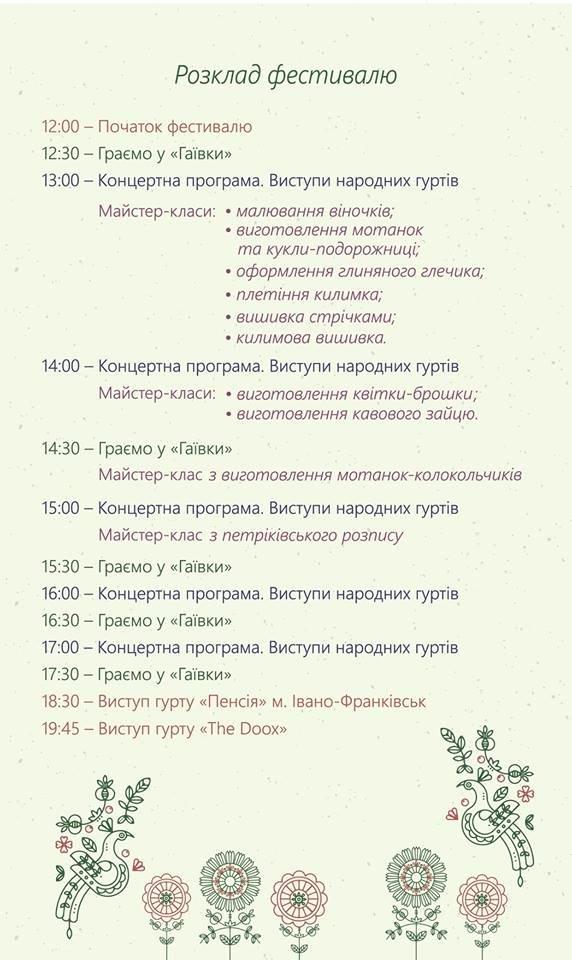 В Краматорске майские праздники начнутся с этно-фестиваля «Гаївки» (РАСПИСАНИЕ), фото-2