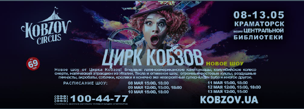 kobzov_5aeab1e7e9907.png