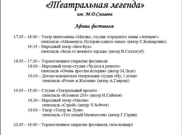 С 17 по 20 мая  Краматорск ожидает «Театральная легенда», фото-1
