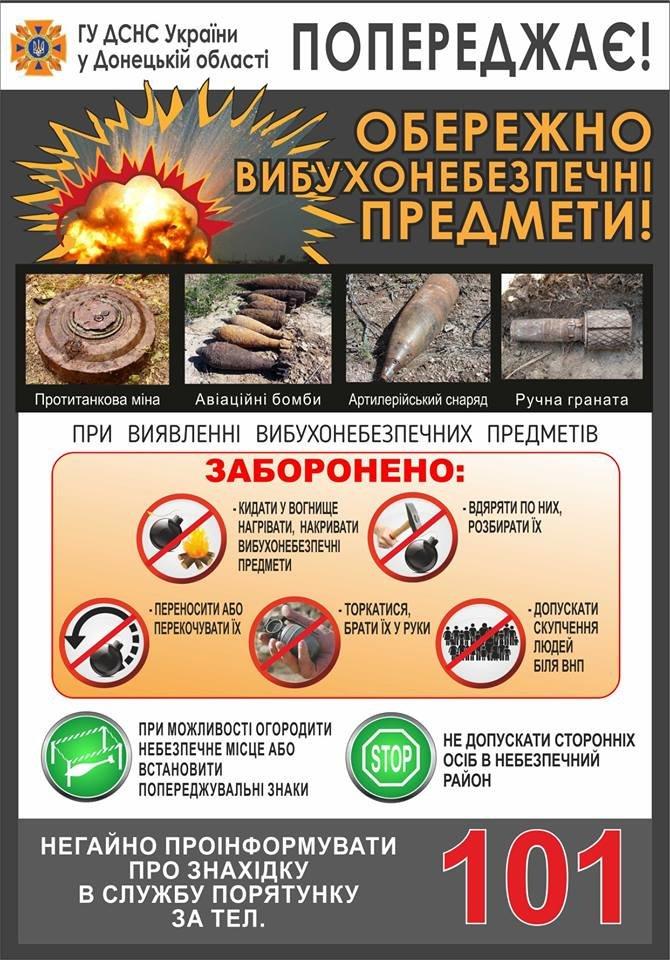 Спасатели Краматорска рассказали студентам об «опасной находке», фото-1
