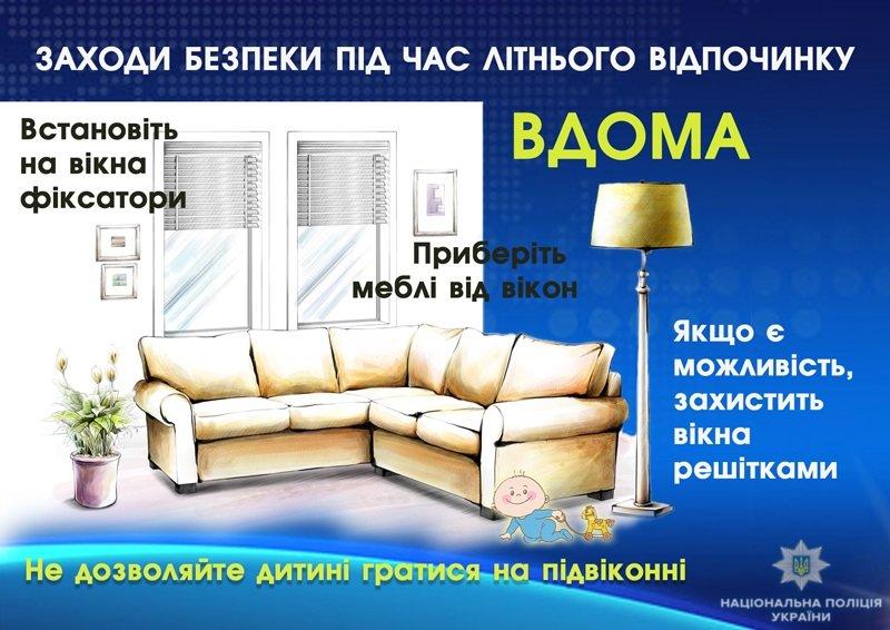 Безопасный отдых: советы от полиции Краматорска, фото-1