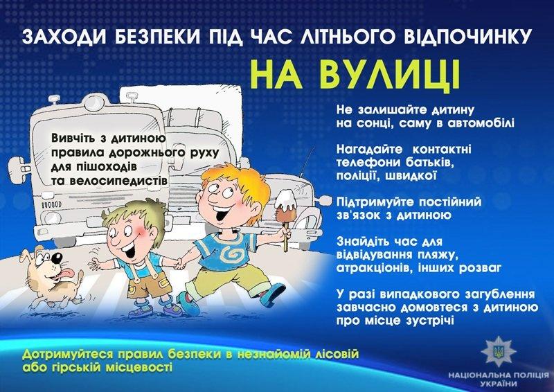 Безопасный отдых: советы от полиции Краматорска, фото-2