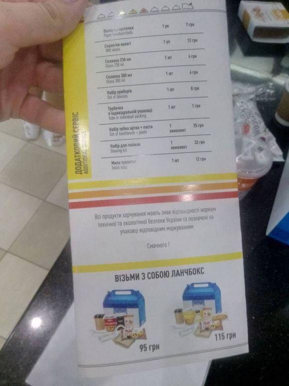 «Укрзализныця» показала, чем будет кормить пассажиров и сколько это будет стоить, фото-2