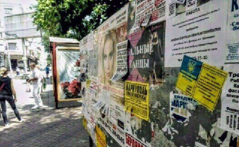 Партизаны расклеили патриотичные листовки в центре Донецка, фото-1