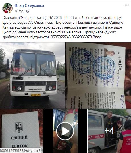 В Славянске водитель автобуса решил задушить сироту, чтобы не брать в салон льготника, фото-1