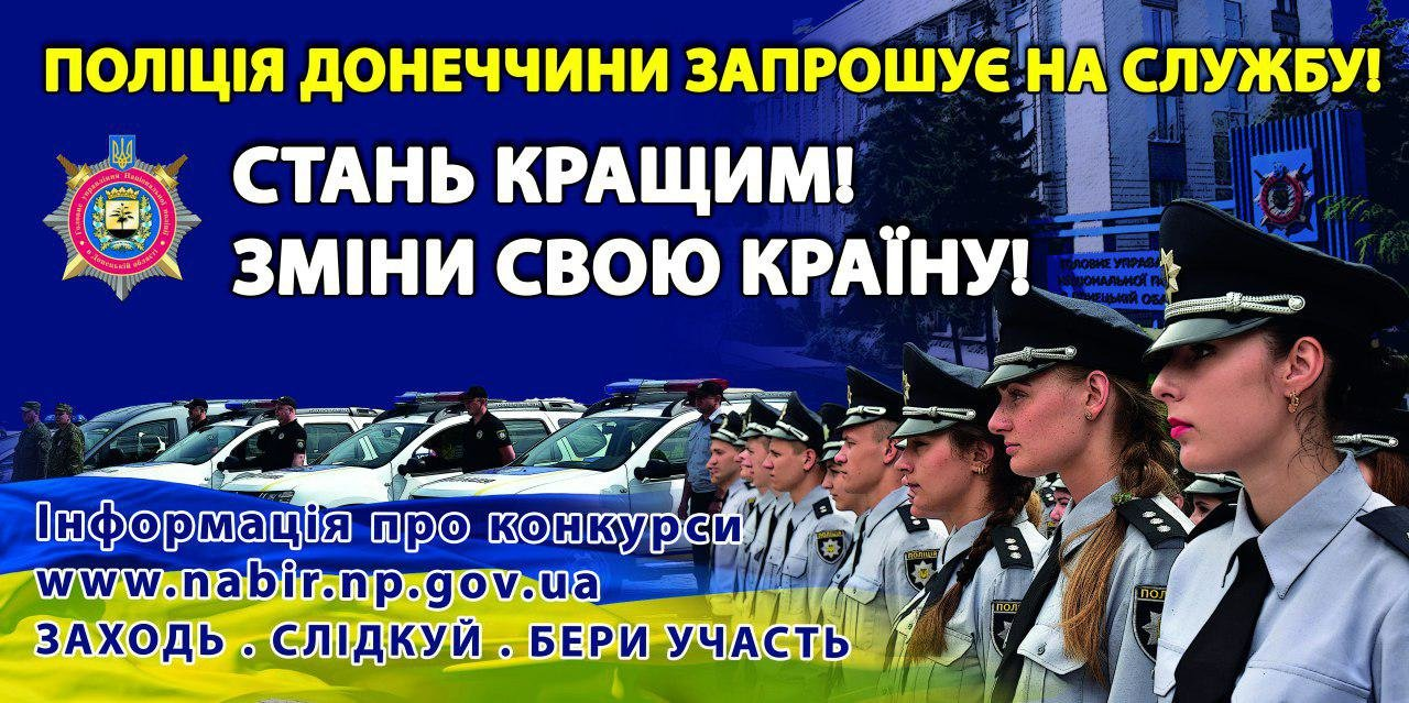 Краматорський  відділ поліції запрошує на службу, фото-1