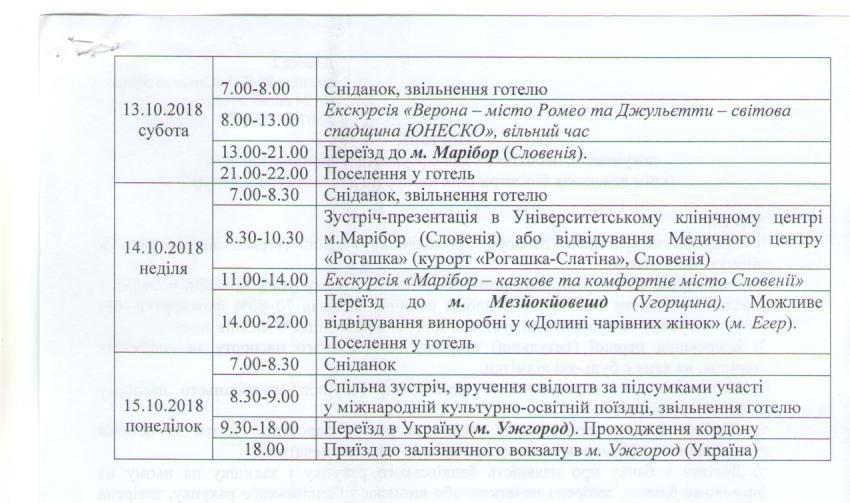 Мешканці Краматорська мають можливість взяти участь у  міжнародній культурно-освітній поїздці «Гуманітарно-медична співпраця», фото-2