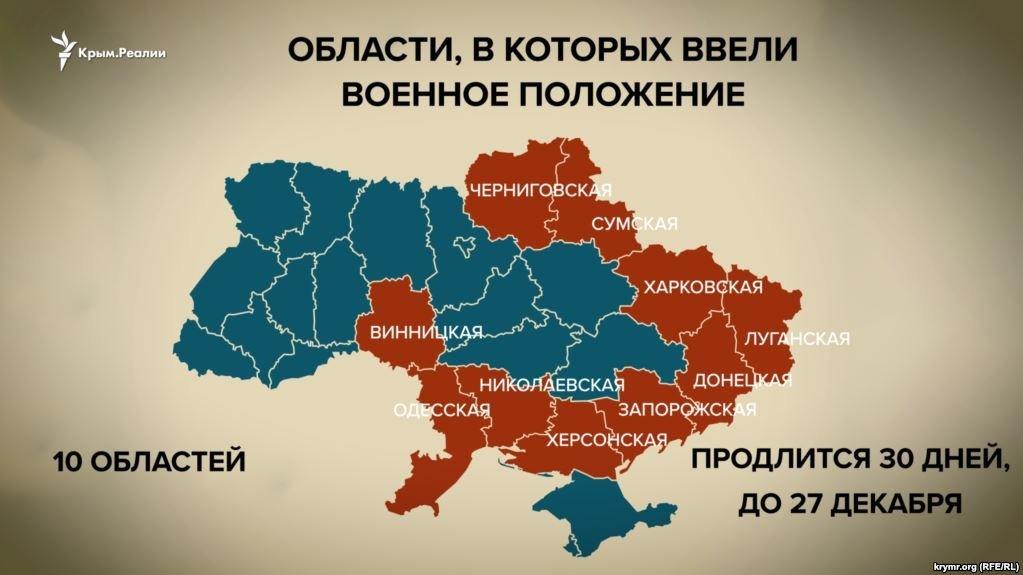 Где в Украине вводится военное положение: карта, фото-1