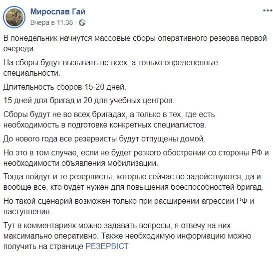 Мобилизация и сборы резервистов в Украине: кого это касается, фото-1