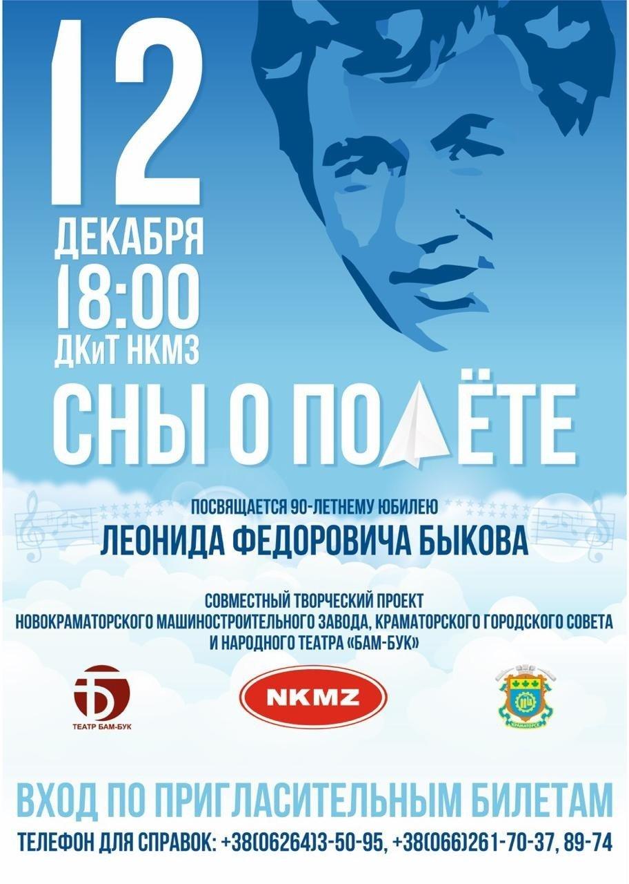 В Краматорске покажут спектакль, посвященный 90-летию Леонида Быкова, фото-1