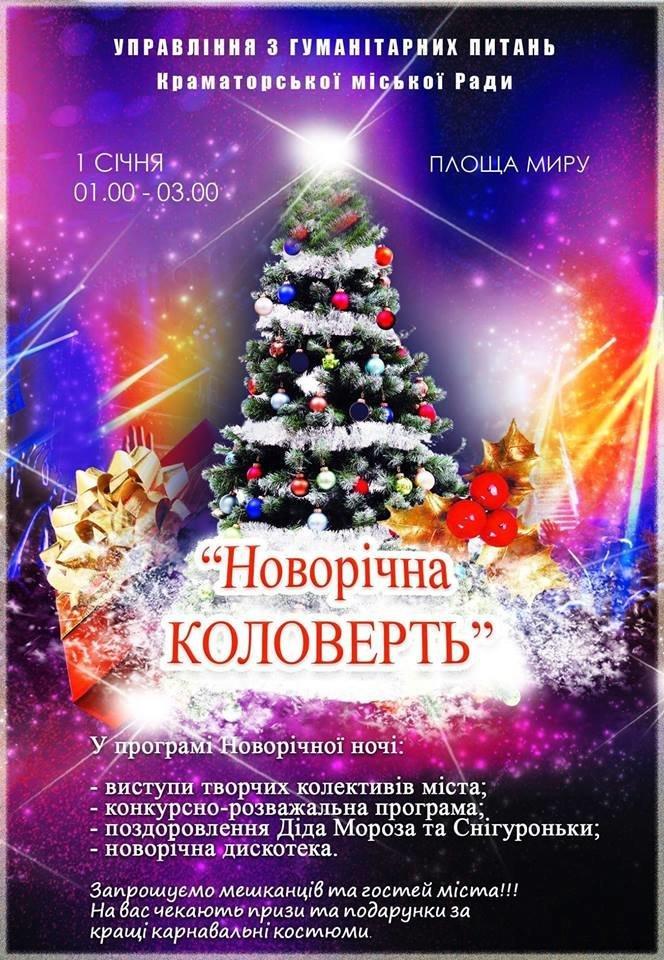 Как отпразднуют Новый год в Краматорске (ПРОГРАММА), фото-1