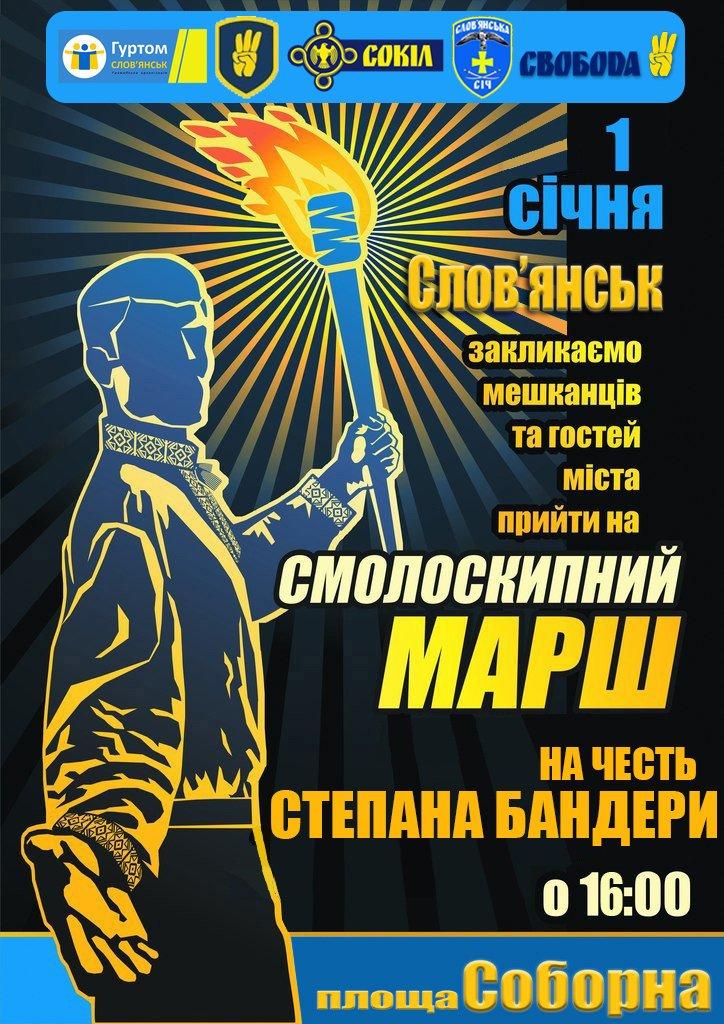 На Донеччині пройдуть смолоскипні марші на честь Степана Бандери, фото-1