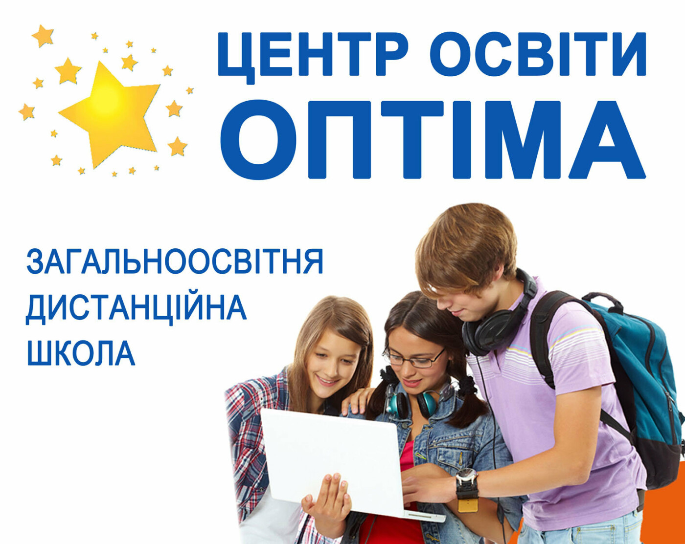 Дистанционные школы Краматорска, фото-1