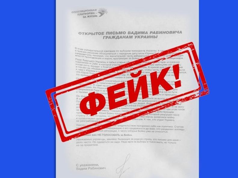 Рабинович: письма от моего имени против Бойко – фейковые, фото-1