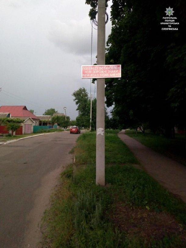 На перекрестке улиц Проездная и Краевидная в Краматорске изменена схема движения, фото-1