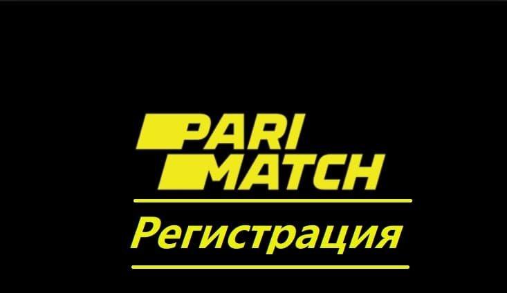 Букмекерская контора Париматч